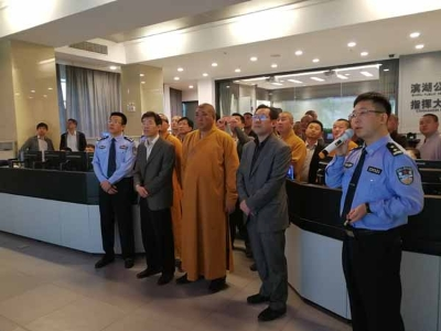 无锡市民宗局组织宗教界参观学习公安局滨湖分局安全技防设施