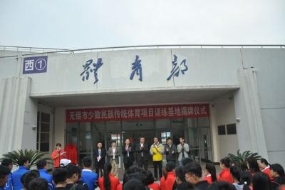 无锡市少数民族传统体育项目训练基地在江南大学揭牌成立