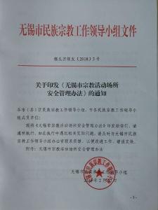 (图)无锡市民族宗教工作领导小组制订出台《无锡市宗教活动场所安全管理办法》